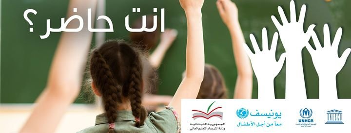UNICEF Lebanon cover