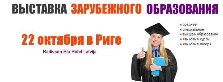 Meridian Group - образование за рубежом, курсы Ielts в Латвии cover