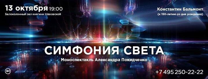 "Helikon-Opera/""Геликон-опера"" cover"