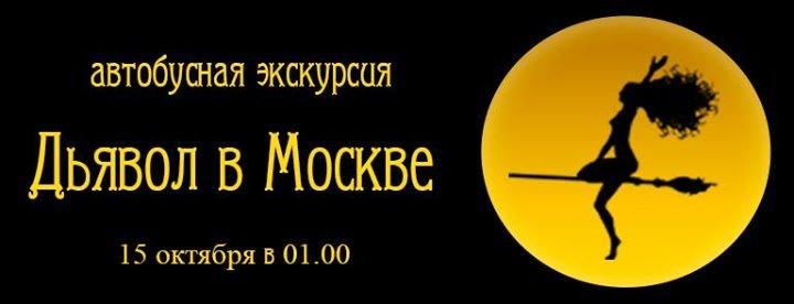"Музей - театр ""Булгаковский Дом"" cover"