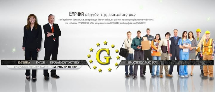 Find work in Greece! General.e.a Job cover