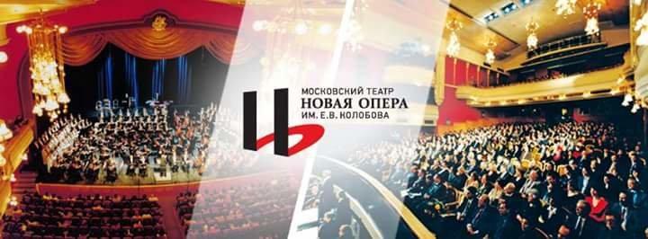 Московский театр Новая Опера им. Е.В. Колобова cover