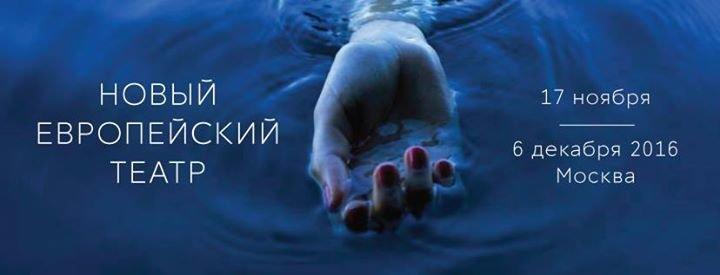 Festival NET (New European Theatre) cover