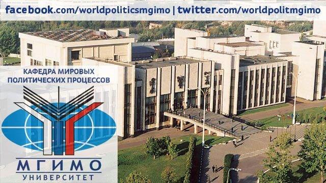 Кафедра мировых политических процессов МГИМО (У) МИД России cover