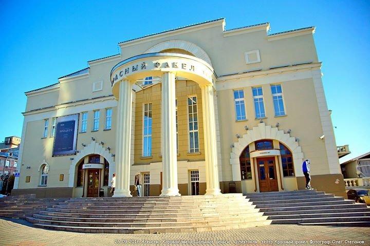 """Театр """"Красный факел"""" / """"Red torch"""" theatre cover"""
