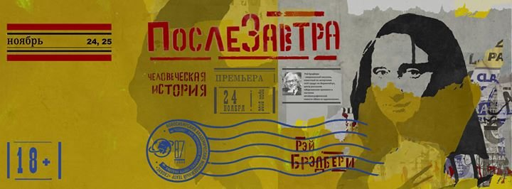 """Новосибирский академический молодежный театр """"Глобус"""" cover"""