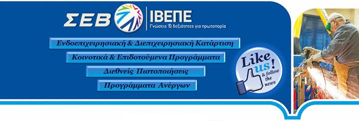 ΚΕΚ ΙΒΕΠΕ - ΣΕΒ cover