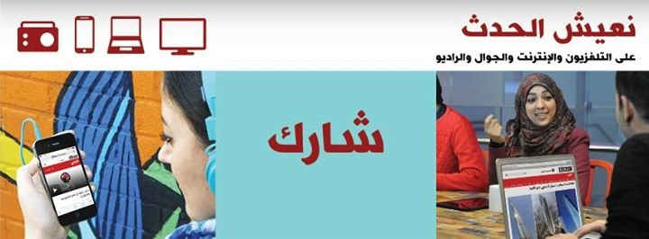 BBC Arabic cover