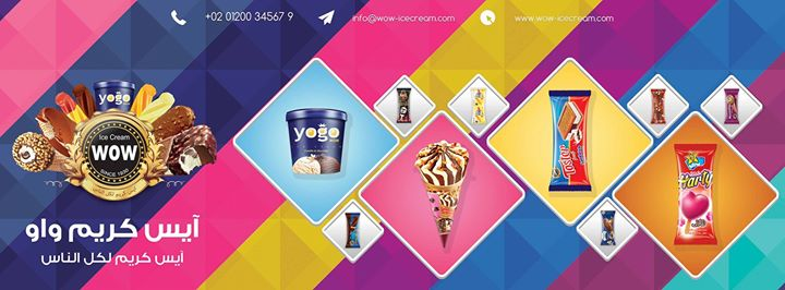Ice Cream Amr . cover