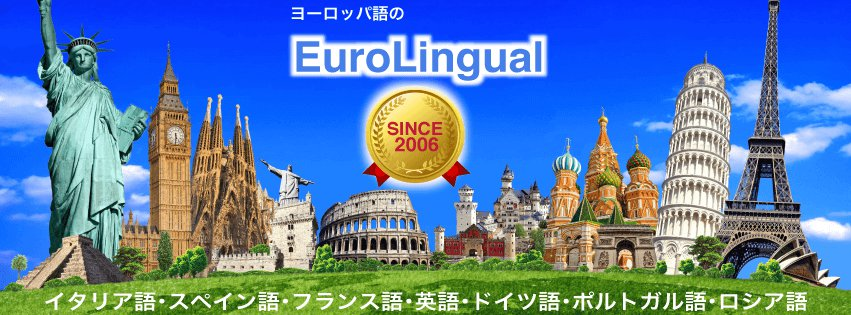 EuroLingual cover