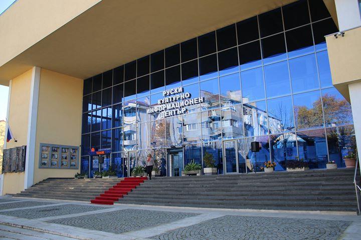 Представительство Россотрудничества в Болгарии cover