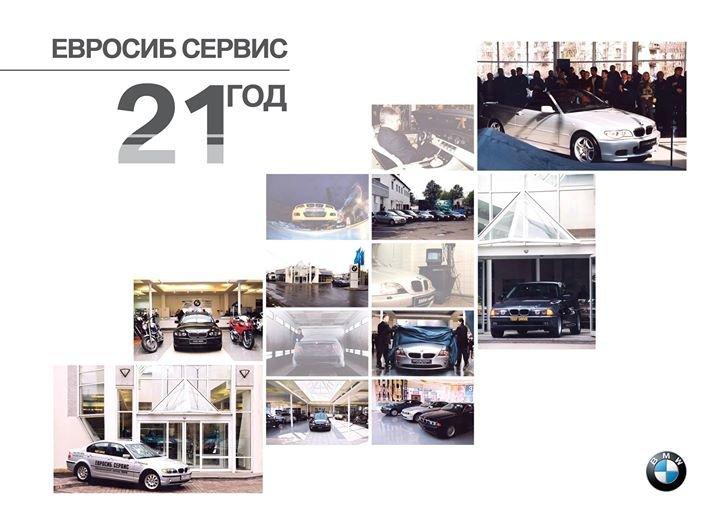 Евросиб BMW cover