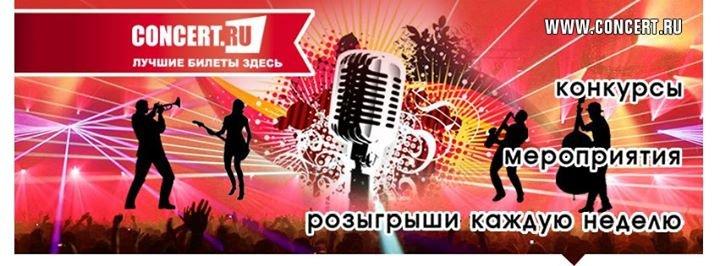 Concert.ru  -  лучшие концерты в твоем городе cover