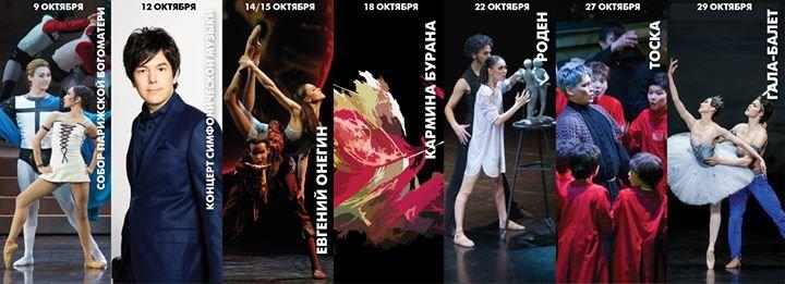 AstanaOpera cover