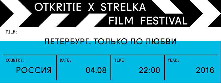 Кино на «Стрелке» cover