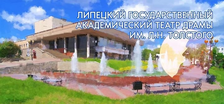 teatr-tolstogo.ru cover
