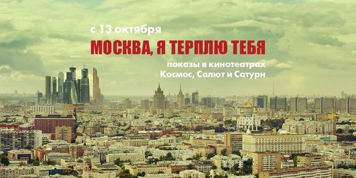 Московское кино cover