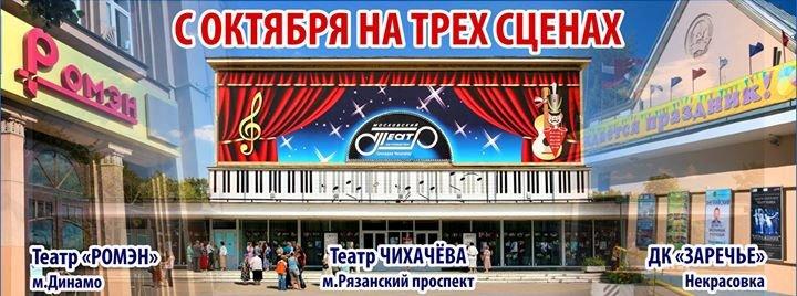 Московский музыкальный театр под руководством Геннадия Чихачёва cover