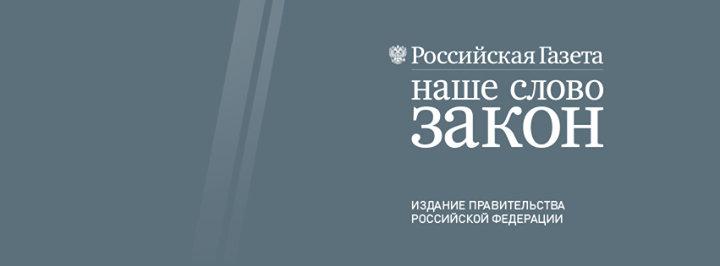 Российская газета cover