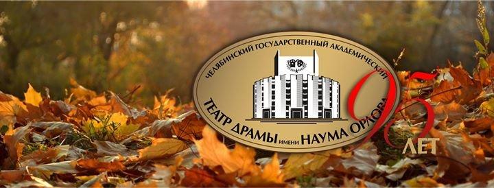 Челябинский театр драмы cover