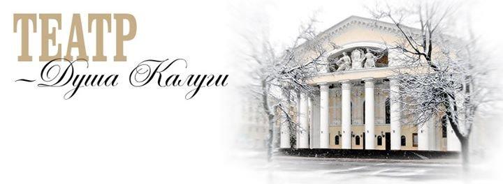 Калужский Областной Драматический Театр cover