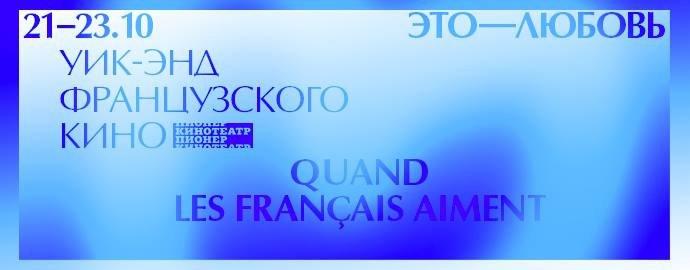 Французский институт в России - Institut français de Russie cover