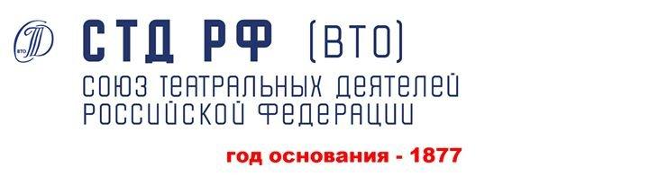 Союз театральных деятелей России (СТД РФ - ВТО) cover