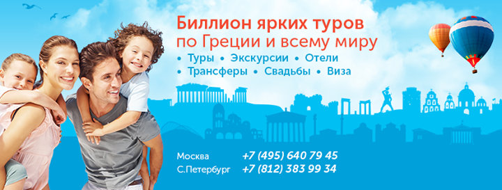 Beleon Tours: все о Греции, туры в Грецию cover