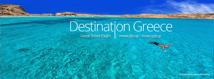 Greek Travel Pages cover