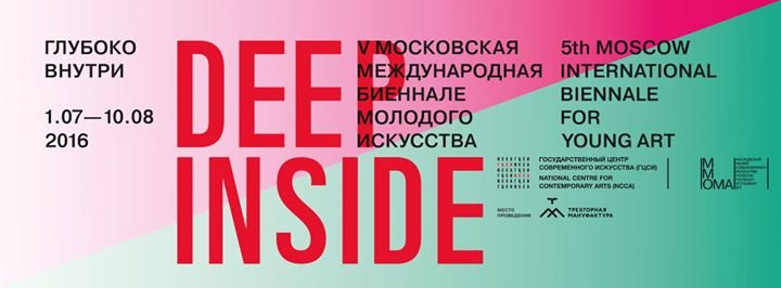 6 Moscow International Biennale for Young Art cover