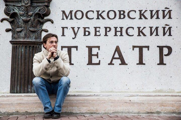 Московский Губернский театр cover