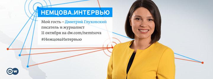 DW (на русском) cover