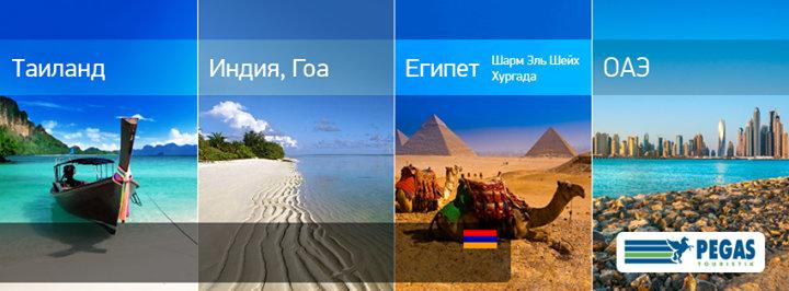 PEGAS Touristik Armenia cover