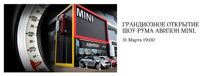 АВИЛОН.Официальный дилер MINI cover