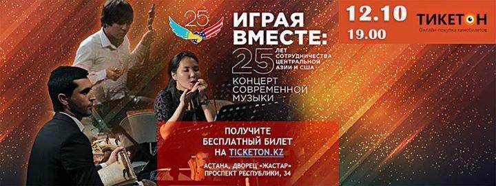 U.S. Embassy Astana / Посольство США в Казахстане cover