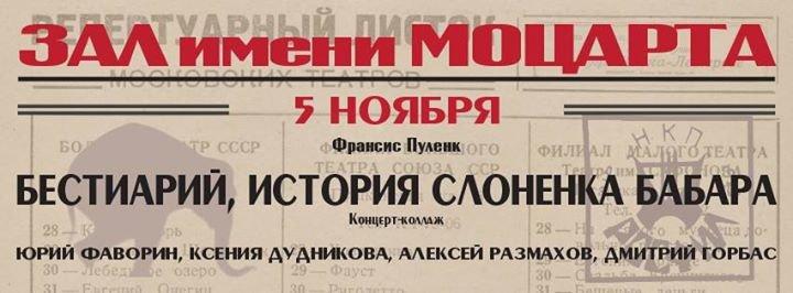 Музыкальный театр им. Станиславского и Немировича-Данченко cover
