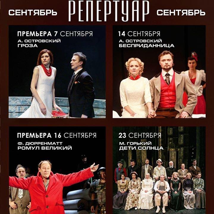 Театр на Васильевском cover