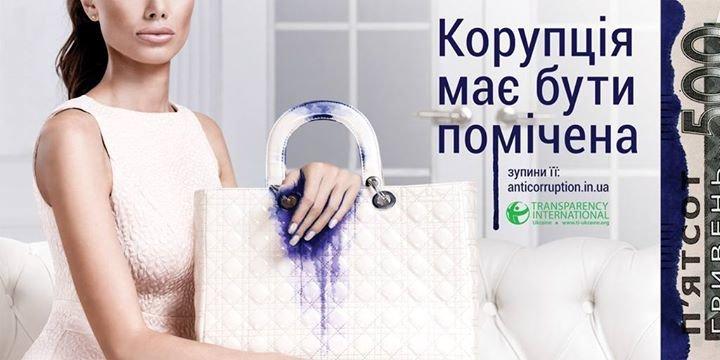 Transparency International Ukraine cover