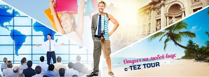 Международный туроператор Tez Tour Kazakhstan cover