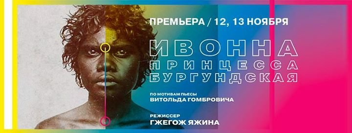 Театр Наций cover