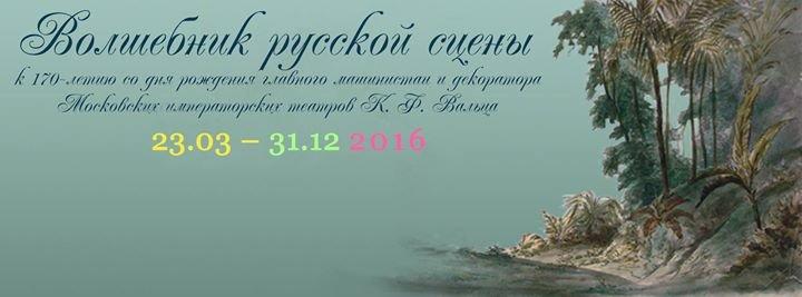 Театральный музей имени А. А. Бахрушина cover