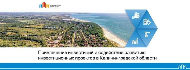 Корпорация развития Калининградской области cover