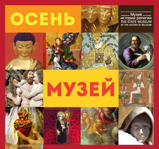 Музей истории религии/ Museum of the History of Religion cover