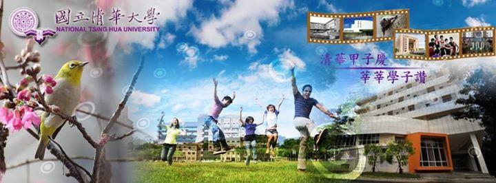 國立清華大學National Tsing Hua University cover