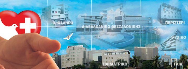 Ιατρικό Κέντρο Αθηνών cover