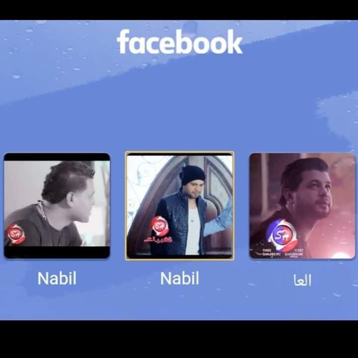 Star maker Nabil Arais cover