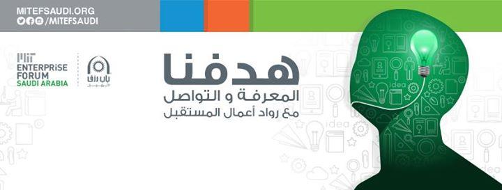 MIT Enterprise Forum Saudi Arabia cover