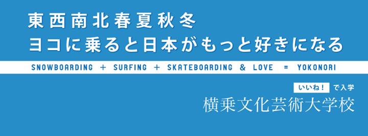 ヨコノリ大学 cover