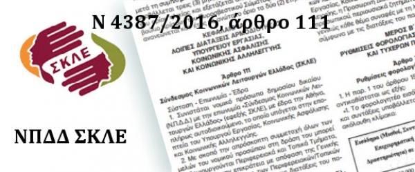 Σύνδεσμος Κοινωνικών Λειτουργών Ελλάδος cover