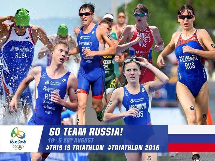 Федерация триатлона России cover